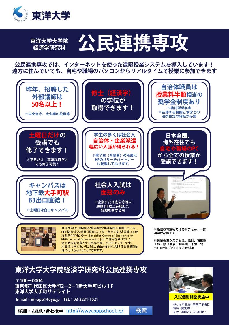 東洋 大学 履修 登録